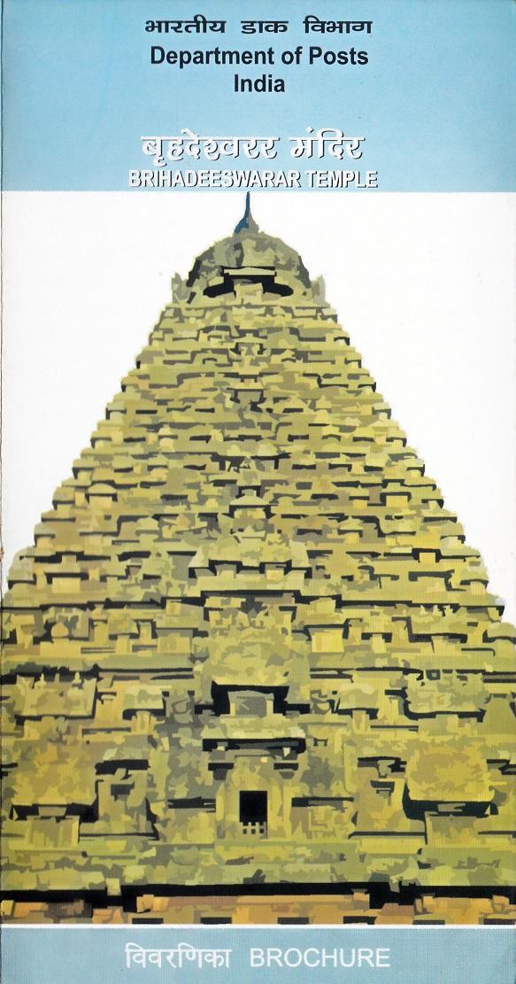 Rajarajeswaram : Built by Raja Raja Chola I