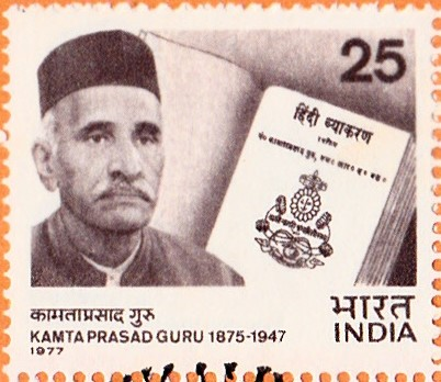 Kamta Prasad Guru (कामताप्रसाद गुरु): Panini of Hindi Vyakaran (हिंदी व्याकरण)