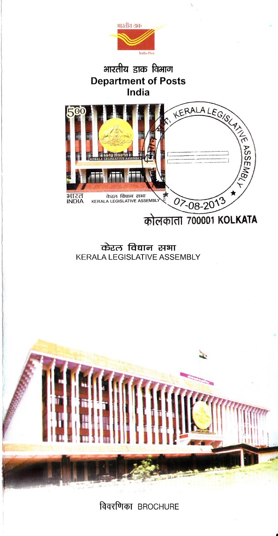 Kerala Legislative Assembly (केरल विधान सभा)