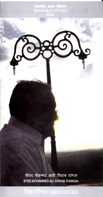 Muslim Spiritual Leader from Malappuram, Kerala