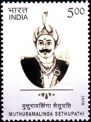 முத்துராமலிங்க சேதுபதி
