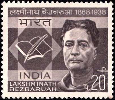 ৰসৰাজ লক্ষ্মীনাথ বেজবৰুৱা (लक्ष्मीनाथ बेजबरुवा): Assamese Literature (Jonaki Era)
