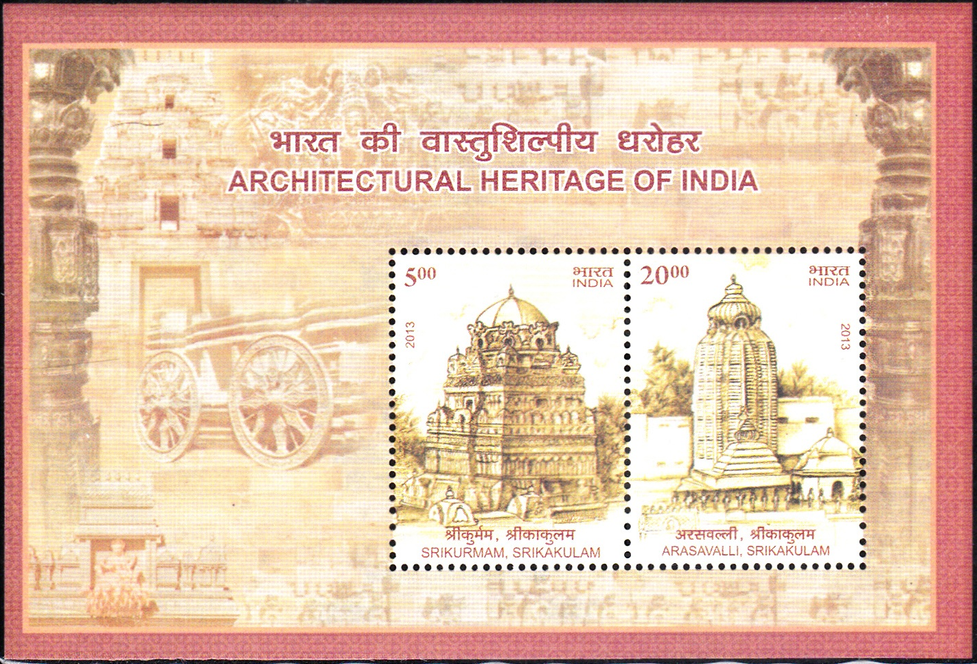 Architectural Heritage of India [Miniature Sheet]