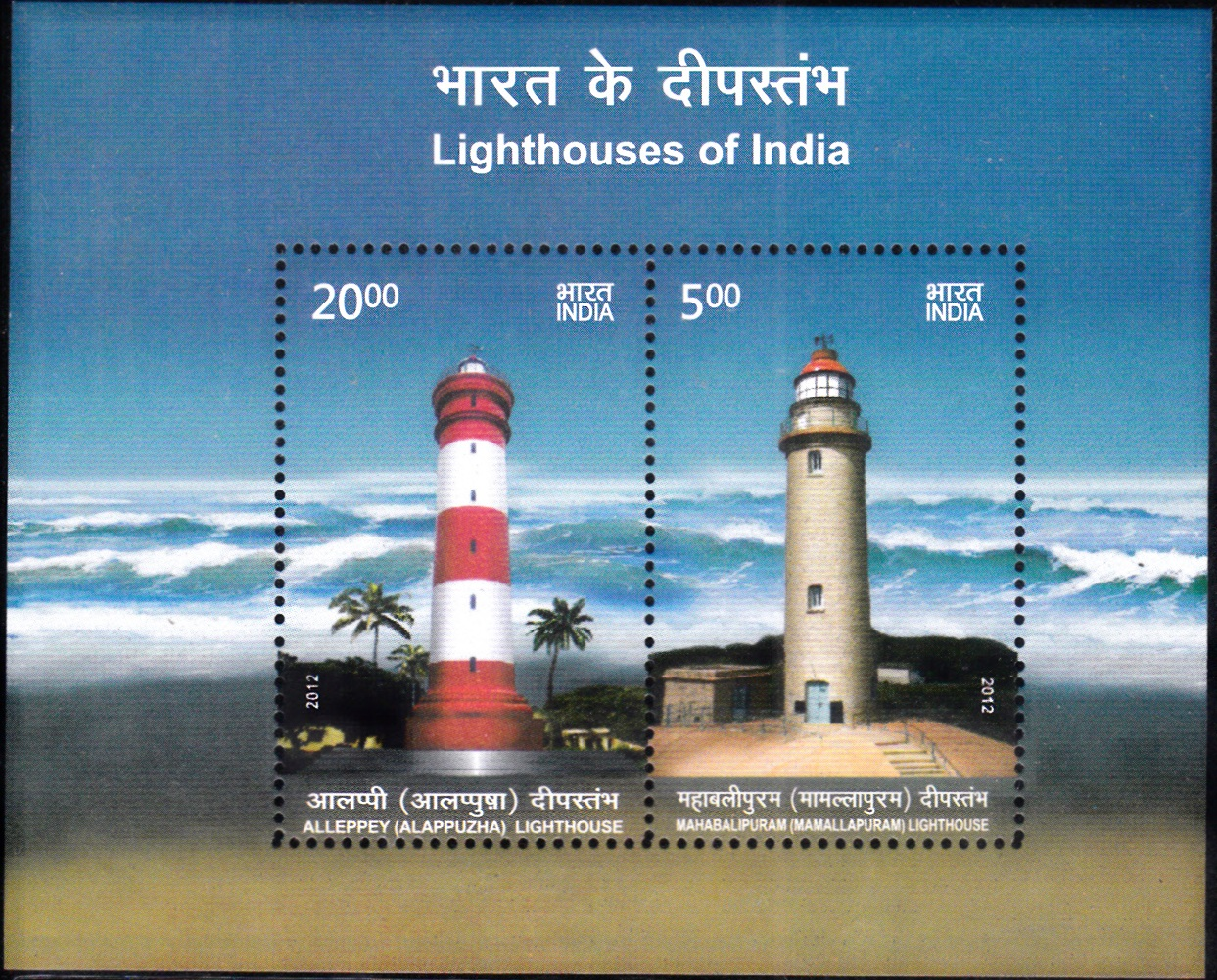 Lighthouses of India - Miniature Sheet
