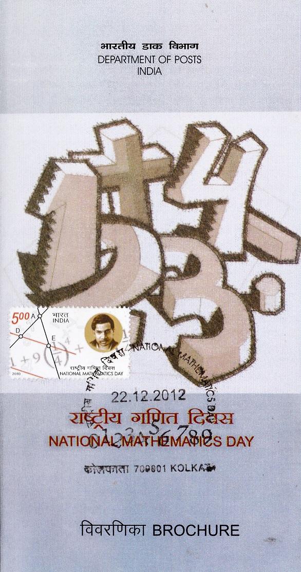 राष्ट्रीय गणित दिवस (भारतीय गणितज्ञ श्रीनिवास रामानुजन्)