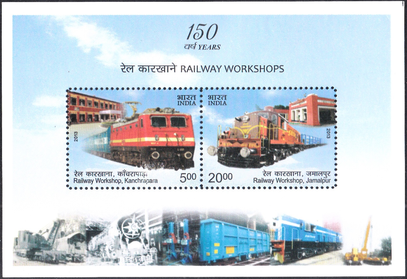 Kanchrapara Railway Workshop & Jamalpur Locomotive Workshop