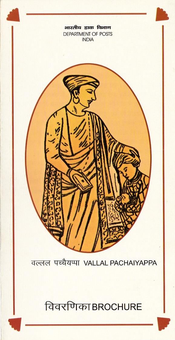 பச்சையப்பா முதலியார்