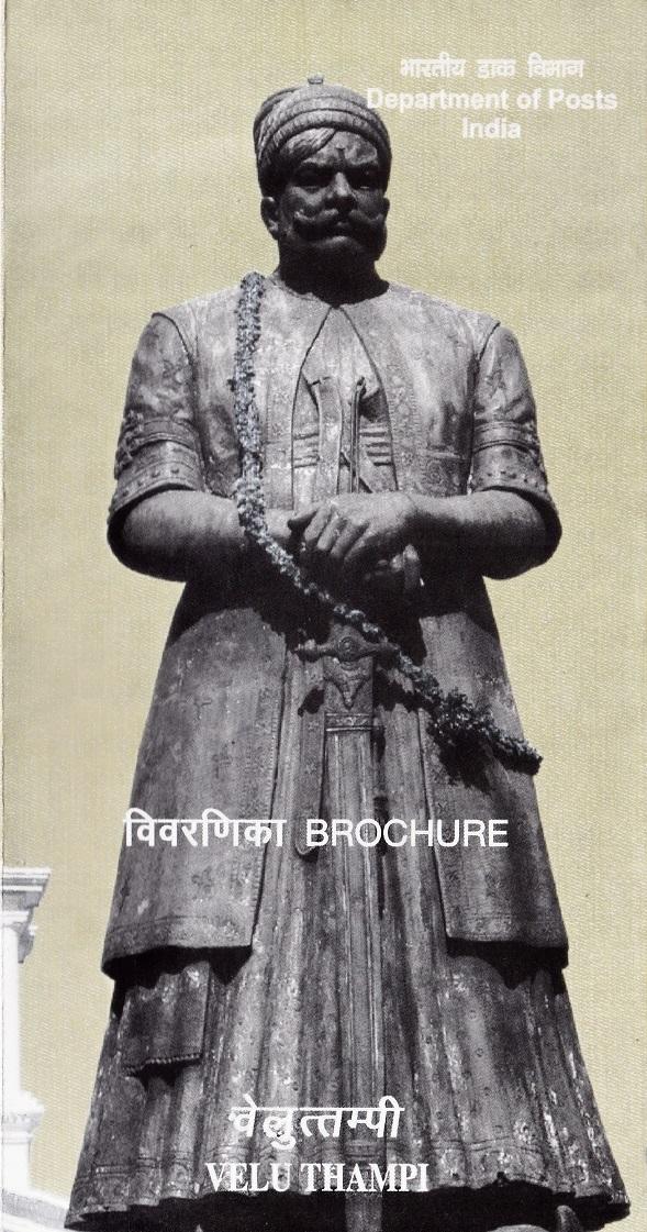 Veluthambi Dalawa (വേലുത്തമ്പി ദളവ)