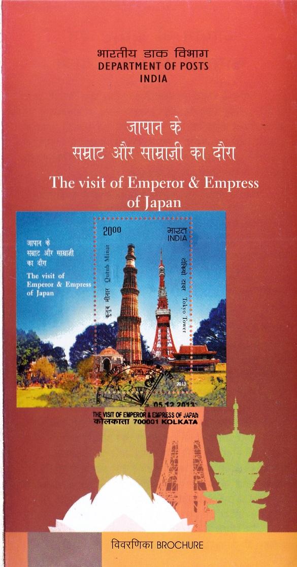 Emperor Akihito and Empress Michiko : State Visit to India