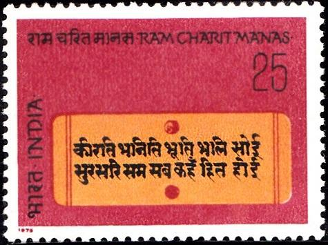 Ramcharitmanas (श्रीरामचरितमानस)