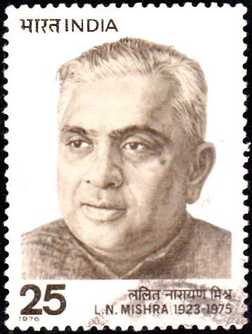 ललित नारायण मिश्र : Minister of Indian Railways