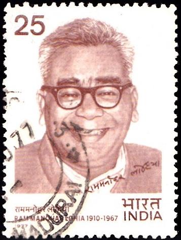 समाजवादी नेता राममनोहर लोहिया