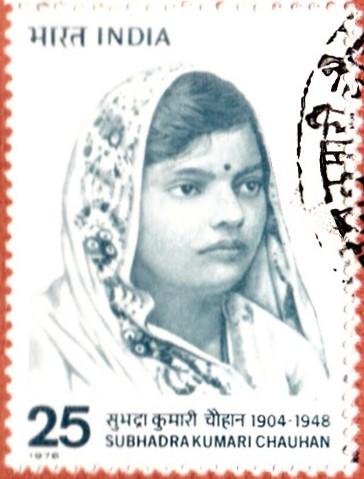 सुभद्रा कुमारी चौहान