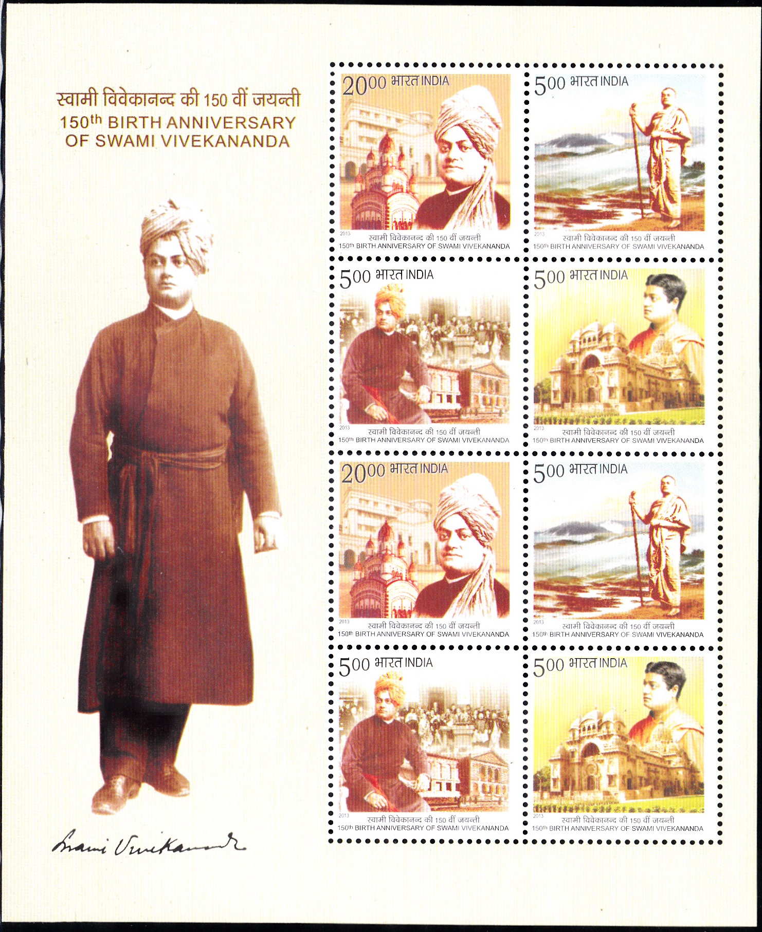 150th Birth Anniversary of Swami Vivekananda [Sheetlet]