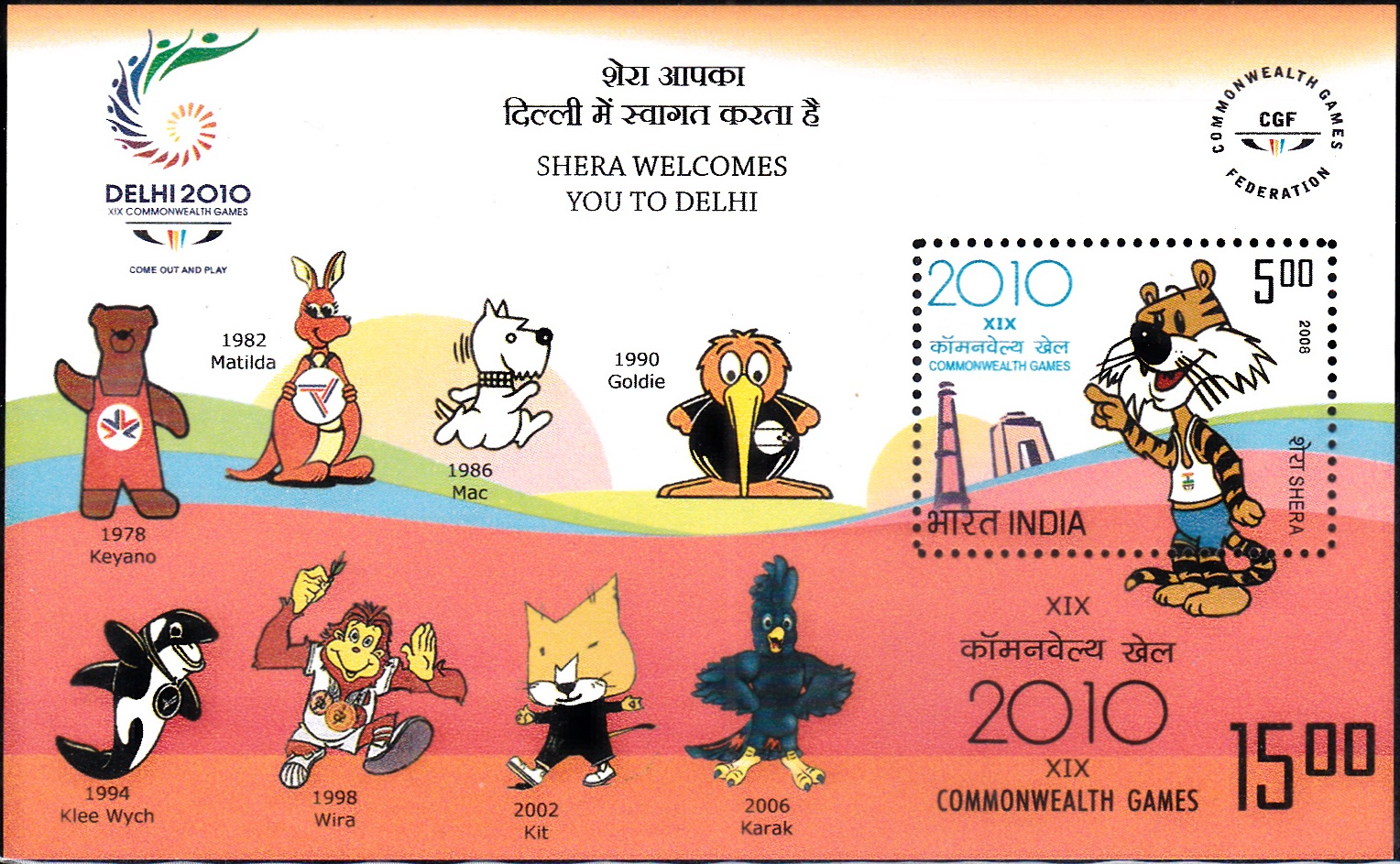 Shera Welcomes You to Delhi : Mascots of Commonwealth Games