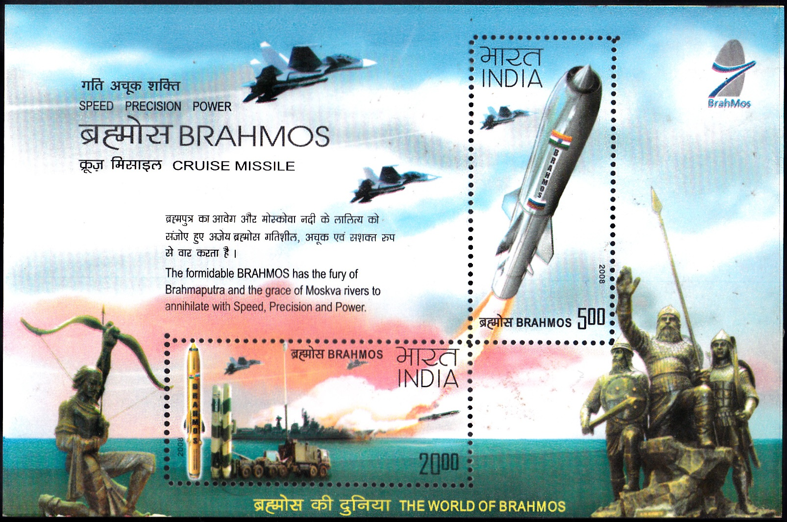 BrahMos : Surface-to-Surface Missile