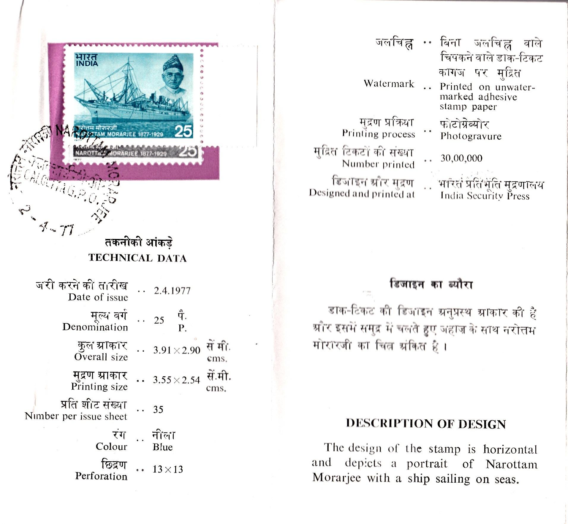 718 Narottam Morarjee Brochure 002