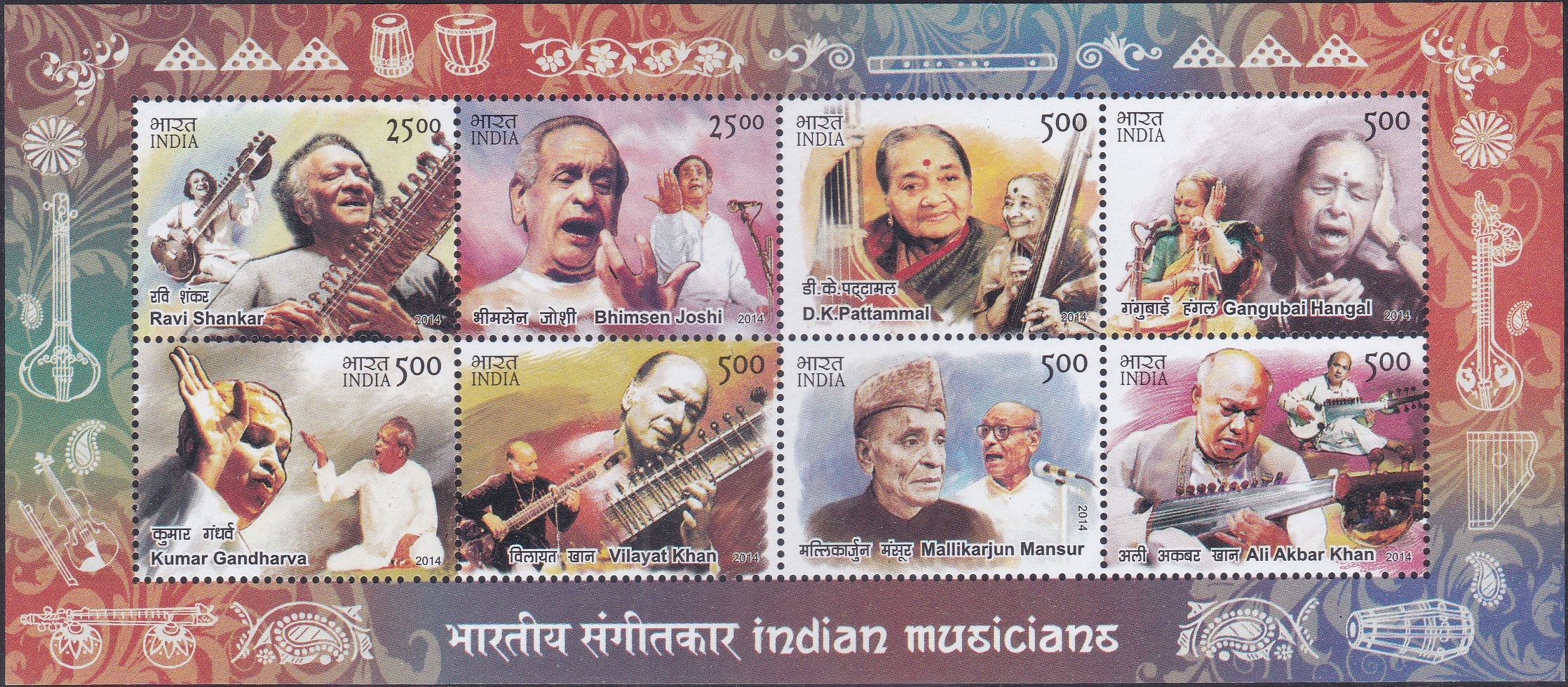 Indian Musicians [Miniature Sheet]