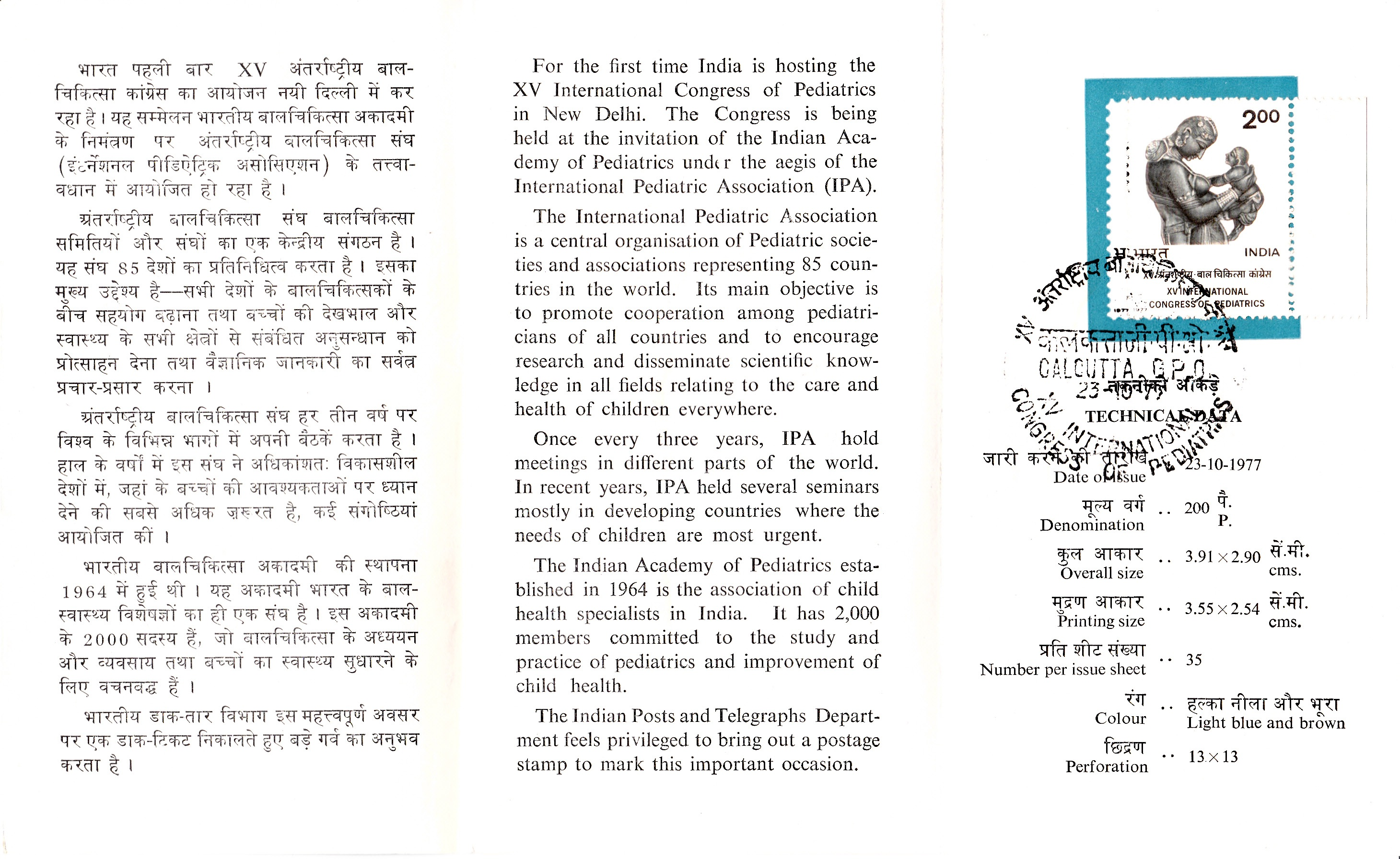XV International Congress of Pediatrics Brochure 002