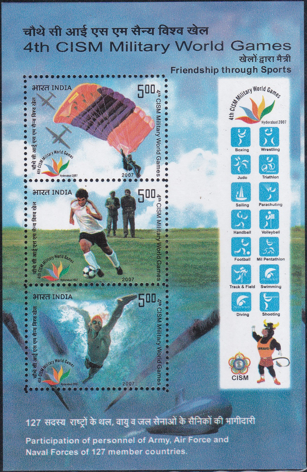 2305 Military World Games [India Souvenior Sheet of 3 stamps 2007]