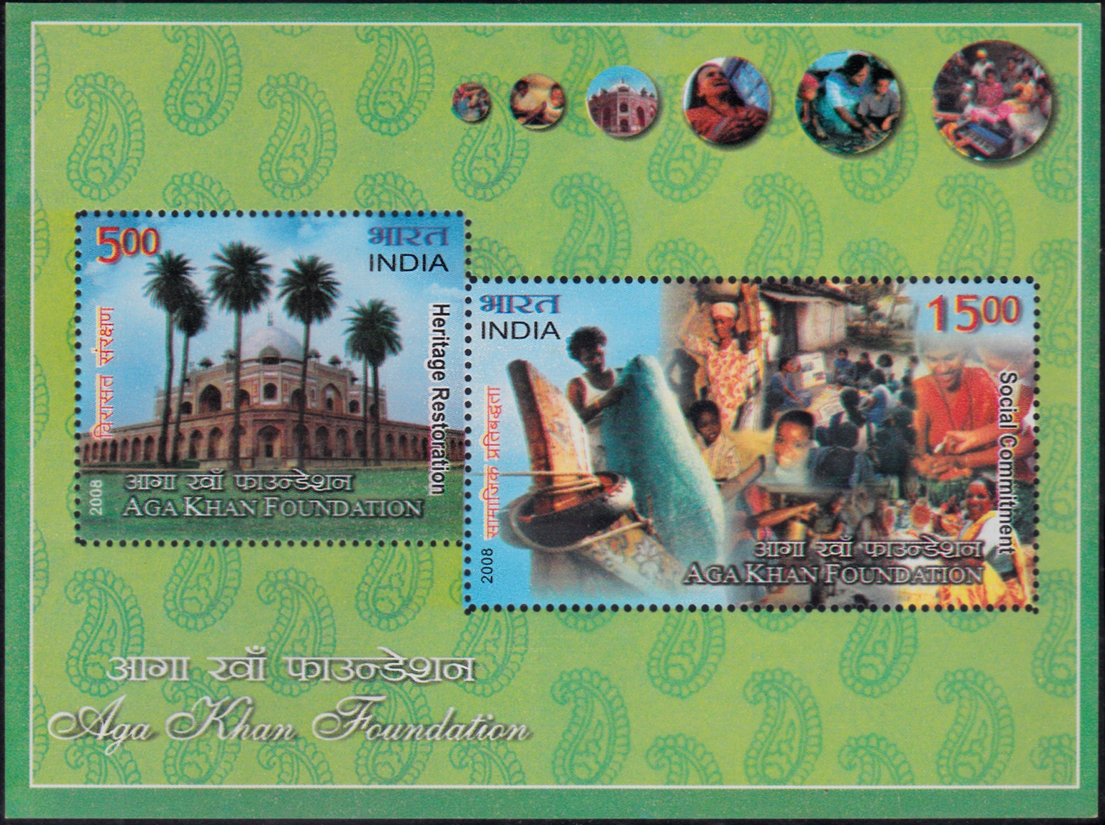 2356 Aga Khan Foundation [India Miniature Sheet]