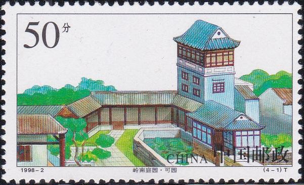 2829 Keyaun [Gardens of Lingnan]