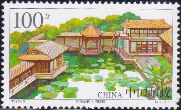 2831 Qinghui [Gardens of Lingnan]