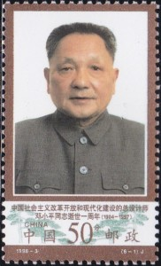 2833 Deng Xiaoping at middle age [China Stamp]