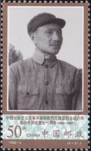 2834 Deng Xiaoping during Liberation War [China Stamp]