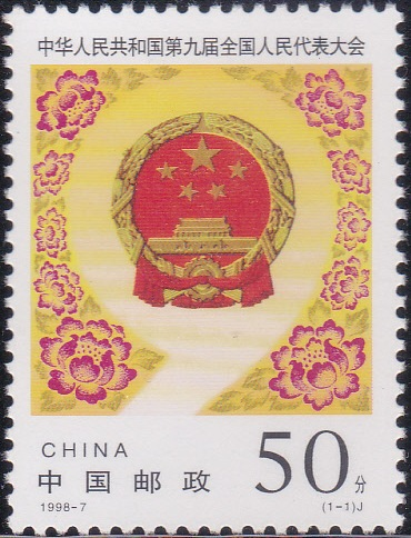 2845 Ninth National People's Congress, Beijing [China Stamp]