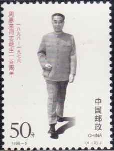 2847 Chou En-lai as First Premier, walking [China Stamp]