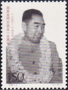 2848 Chou En-lai as diplomat wearing lei [China Stamp]