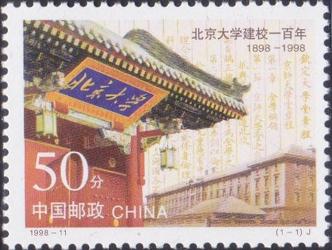 2867 Beijing University, Centenary [China Stamp 1998]