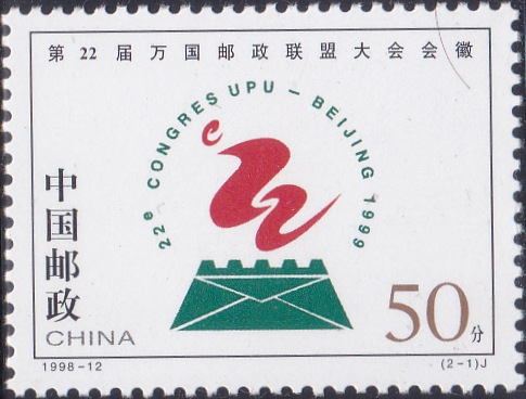 2868 Emblem, horizontal [22nd UPU Congress, Beijing]