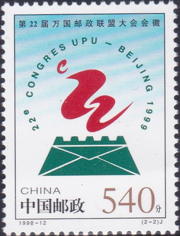 2869 Emblem, vertical [22nd UPU Congress, Beijing]