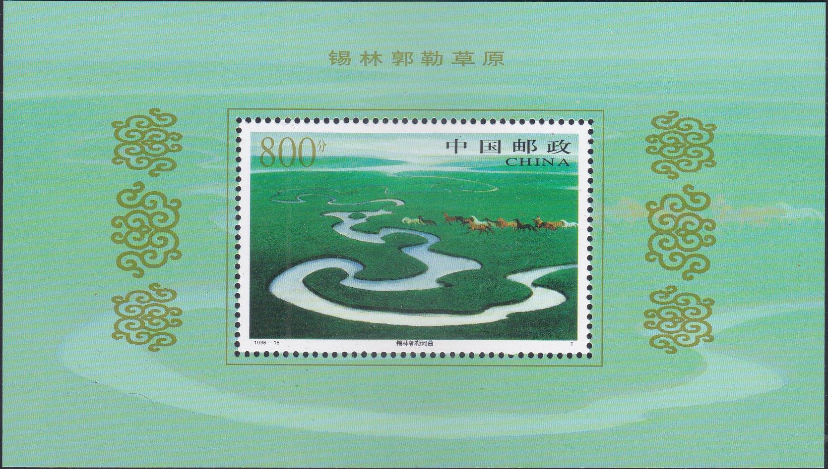 2879 Xilinguole River Bend [Xilinguole Grassland] - China Souvenir Sheet