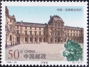 2895 The Louvre, France [China Stamp 1998]