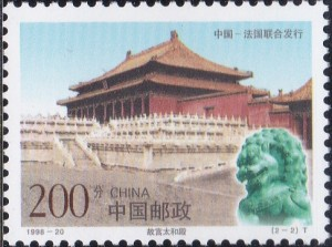 2896 Hall of Heavenly Peace, Imperial Palace, China [China Stamp 1998]