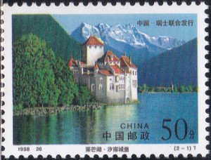 2920 Chillon Castle, Lake Geneva [China Stamp 1998]
