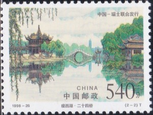 2921 Bridge 24, Slender West Lake, Yangzhou [China Stamp 1998]