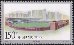 2927 Macao Stadium [Buildings in Macao]