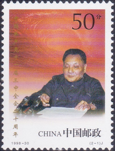 2929 Deng Xiaoping [11th Communist Party Congress, 20th Anniversary]