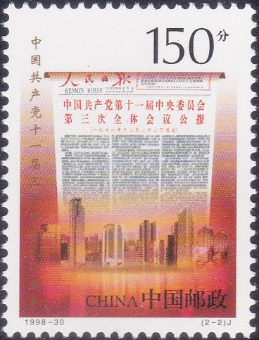 2930 Handbill, buildings [11th Communist Party Congress, 20th Anniversary]