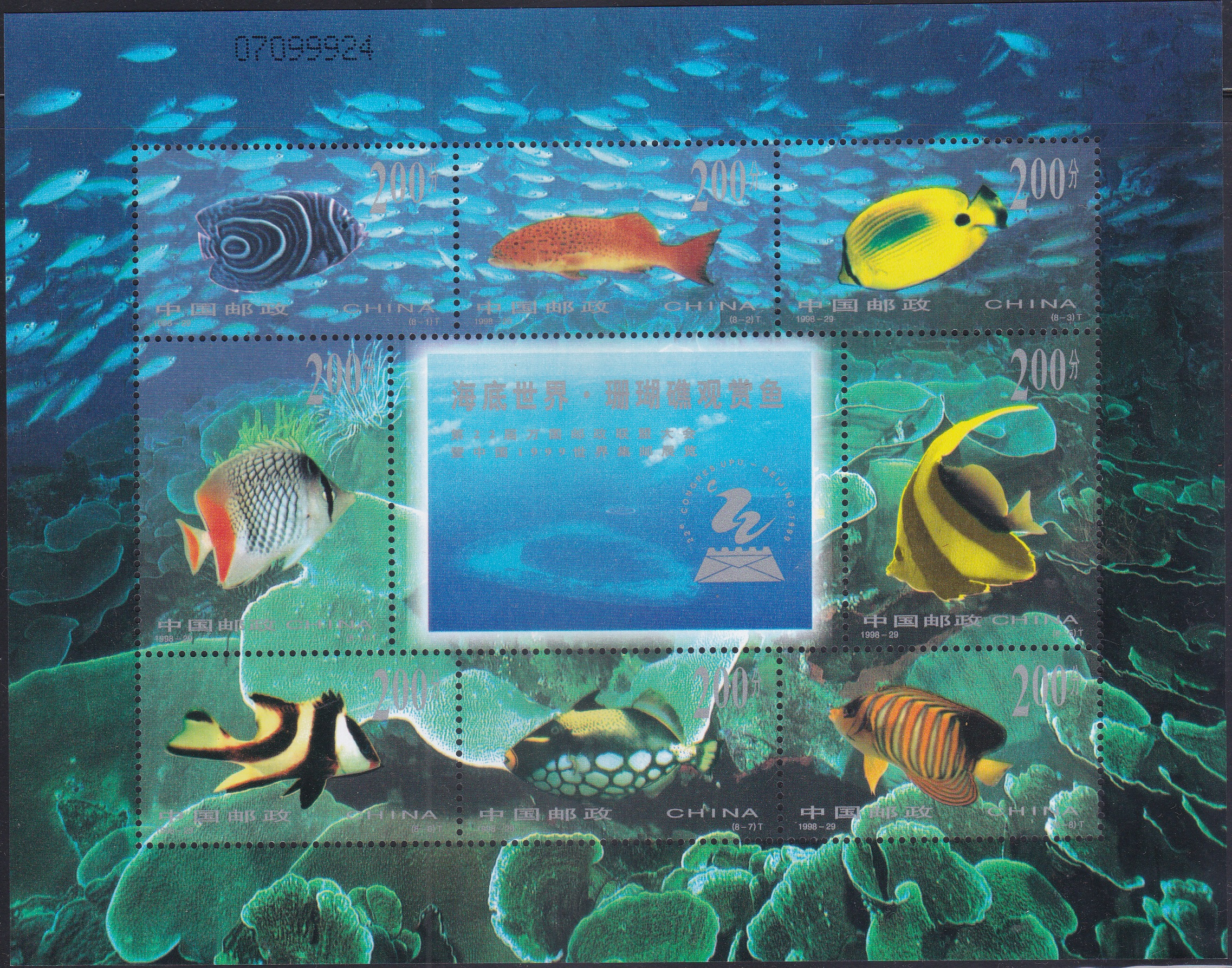 2931 Fish of the Coral Reef - China Stamp Miniature Sheet 1998