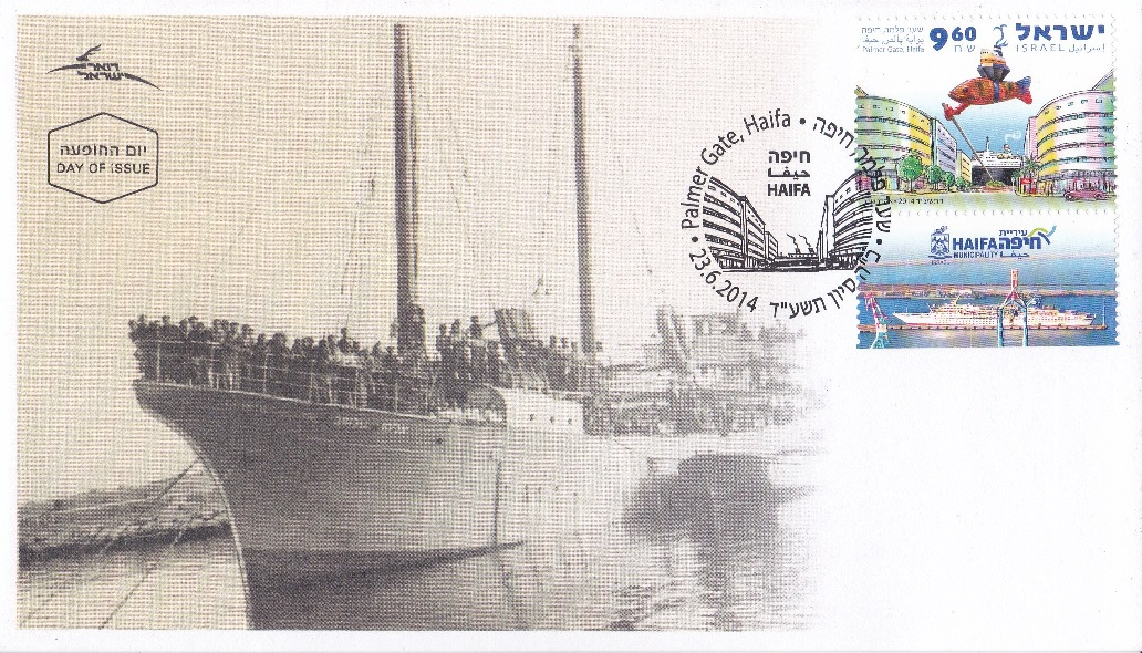 Israel Stamp 2014