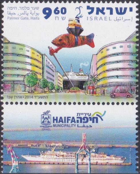 Palmer Gate, Haifa [Israel Stamp 2014]