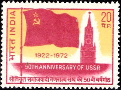 563 Golen Jubilee of the Soviet Union [India Stamp 1972]