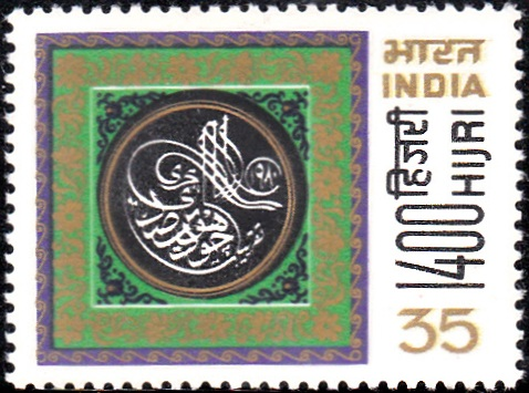 Muslim Commemorative Text in Arabic Calligraphy