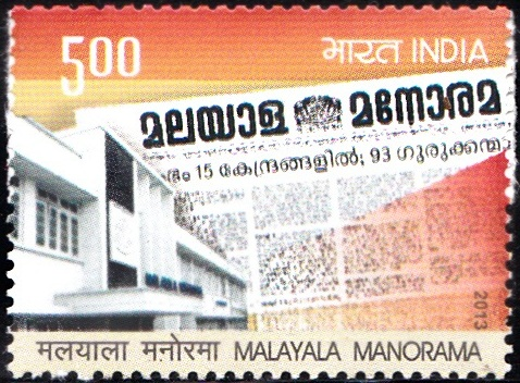 Malayala Manorama [India Stamp 2013]