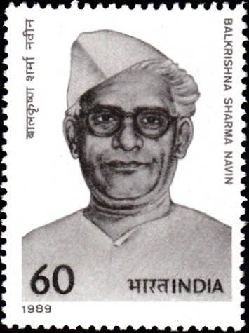 1223 Balkrishna Sharma Navin [India Stamp 1989]